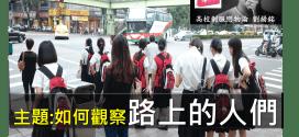"""7/15 (三) 學會觀察、台北上路#2/ 如何觀察路上的""""人們"""""""