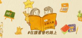 HPX 110 讀書會聚會及分組活動 #在讀書會的路上