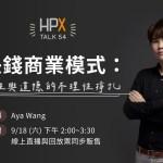 HPX Talk 54 【公益講座】快錢商業模式:⼈性與道德的不理性掙扎