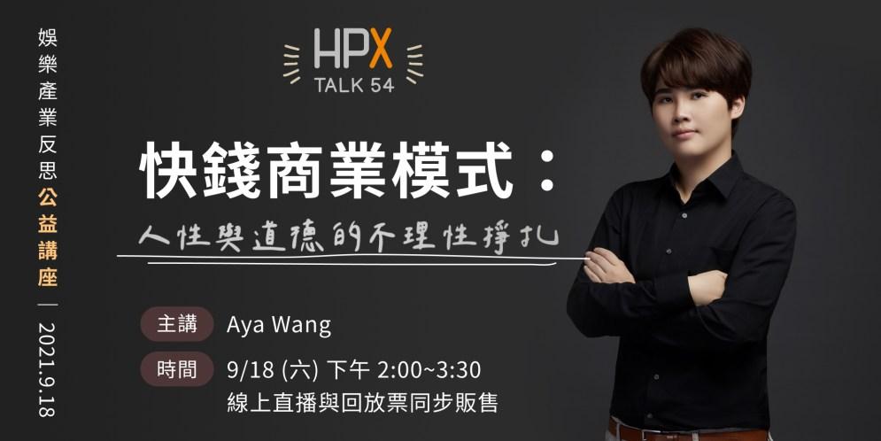 HPX Talk 54【公益講座】快錢商業模式:人性與道德的不理性掙扎