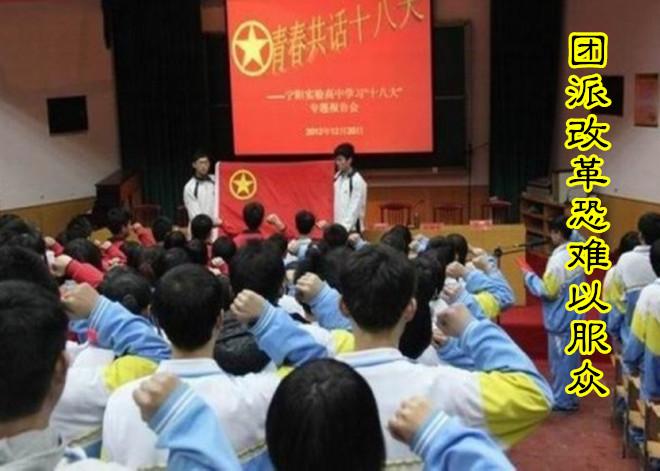 傅桓: 團派改革恐難以服眾|東網 – 環 球 實 報