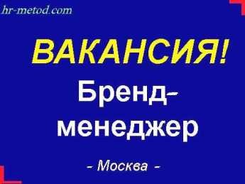 Вакансия - Бренд-менеджер - Москва