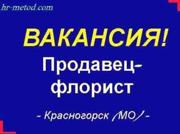Продавец-флорист - Красногорск (МО)