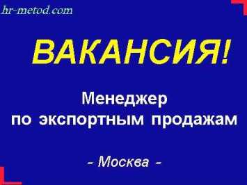 Вакансия - Менеджер по экспортным продажам - Москва