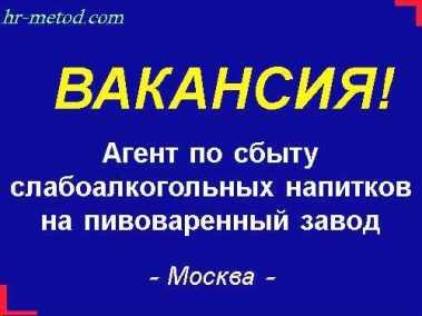 Вакансия - Агент по сбыту слабоалкогольных напитков на пивоваренный завод - Москва и МО
