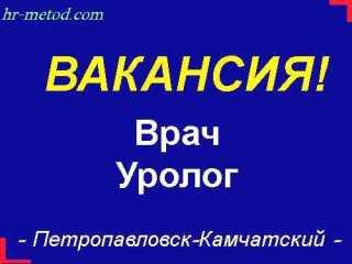 Вакансия - Врач-уролог - Петропавловск-Камчатский