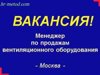 Вакансия - Менеджер по продажам вентиляционного оборудования - Москва