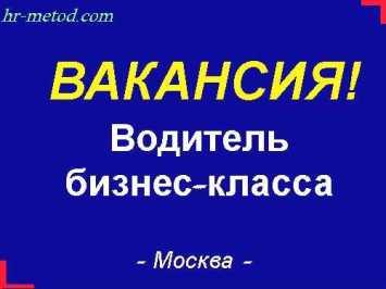 Вакансия - Водитель бизнес-класса - Москва