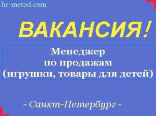 Вакансия - Менеджер по продажам - Санкт-Петербург