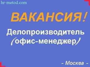 Вакансия - Делопроизводитель (офис-менеджер) - Москва