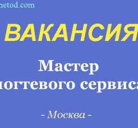 Вакансия - Мастер ногтевого сервиса - Москва