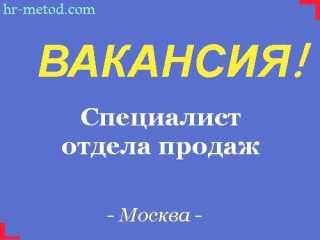 Вакансия - Специалист отдела продаж - Москва