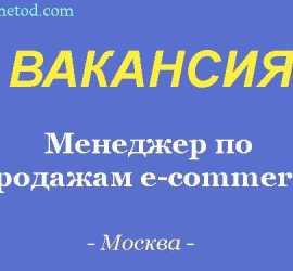 Вакансия - Менеджер по продажам e-commerce - Москва