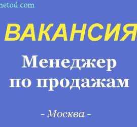 Вакансия - Менеджер по продажам в торговый зал - Москва
