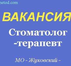 Вакансия - Стоматолог-терапевт - Жуковский (МО)