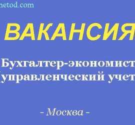 Вакансия - Бухгалтер-экономист (управленческий учет) - Москва
