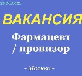 Вакансия - Фармацевт/провизор - Москва