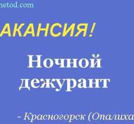 Вакансия - Ночной дежурант - Красногорск (Опалиха)