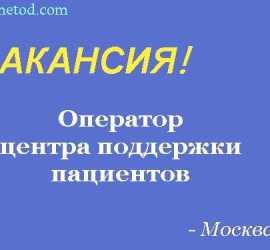 Вакансия - Оператор центра поддержки пациентов - Москва