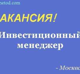 Вакансия - Инвестиционный менеджер, руководитель отдела - Москва