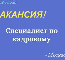 Вакансия - Специалист по кадровому делопроизводству - Москва