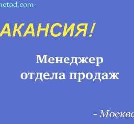 Вакансия - Менеджер отдела продаж - Москва