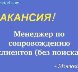 Вакансия - Менеджер по сопровождению клиентов (без поиска) - Москва
