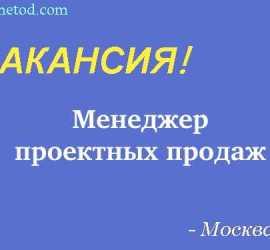 Вакансия - Менеджер проектных продаж - Москва