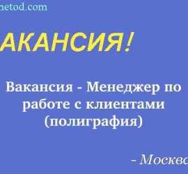 Вакансия - Менеджер по работе с клиентами (полиграфия)- Москва
