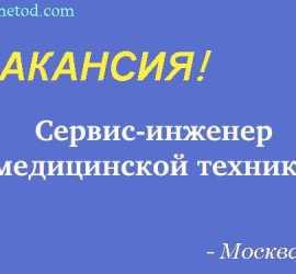 Вакансия - Сервис-инженер медицинской техники - Москва