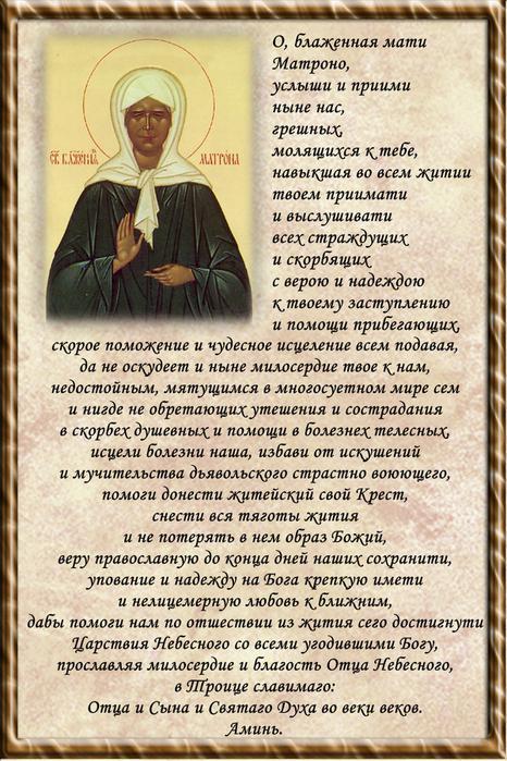 rugăciunea la sfânt pentru a pierde în greutate)