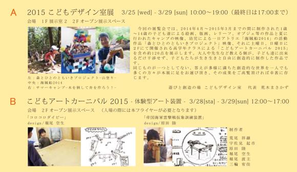 スクリーンショット 2015-03-27 19.51.18