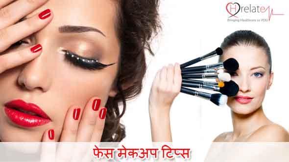 Face Makeup Tips In Hindi Chehre Ki Sundarta Badhaye