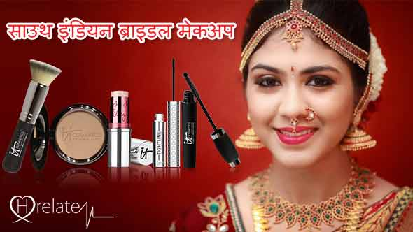 South Indian Bridal Makeup Tips In