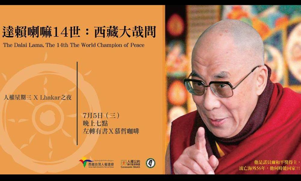 達賴喇嘛十四世:西藏大哉問紀錄片放映