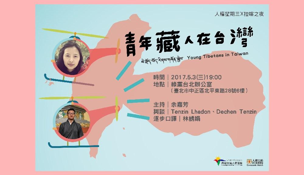 「青年藏人在台灣」活動紀實