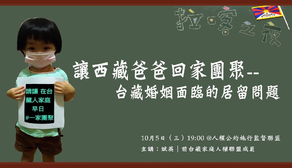 讓西藏爸爸回家團聚-台藏婚姻面臨的居留問題