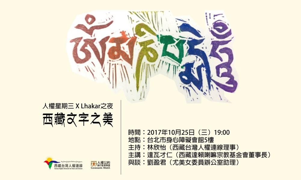 認識西藏文字之美