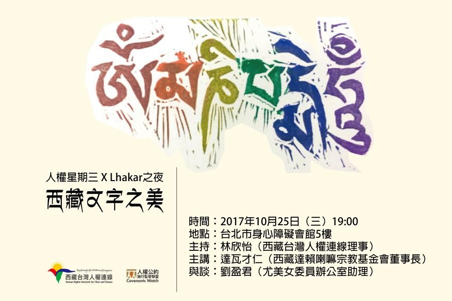 人權星期三 X Lhakar之夜|認識西藏文字之美