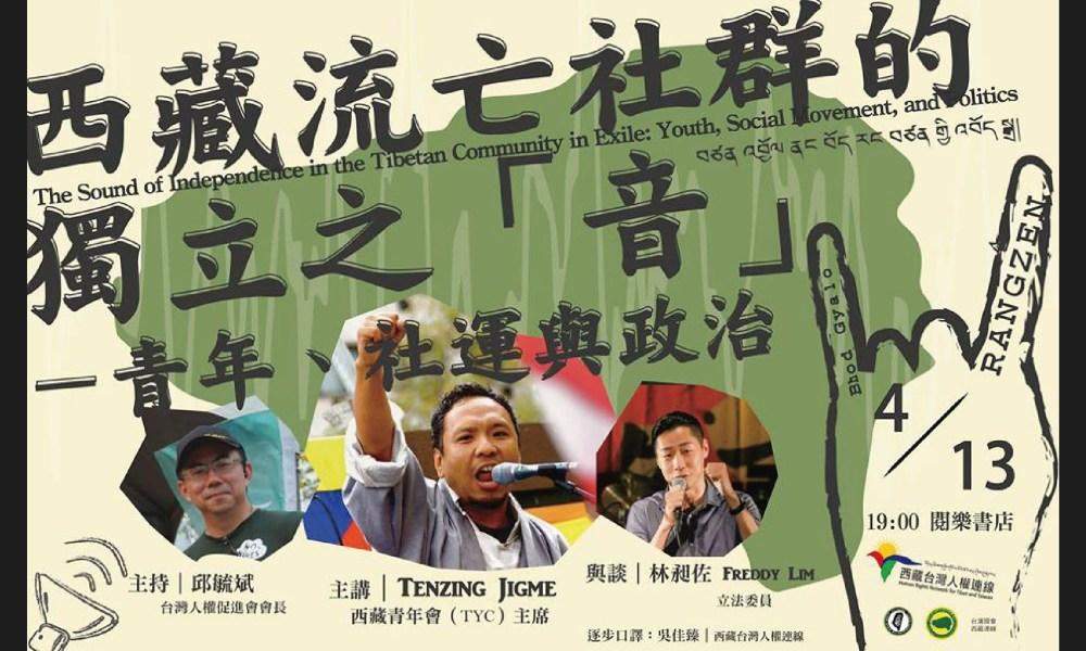 西藏流亡社群的獨立之「音」:青年、社運與政治