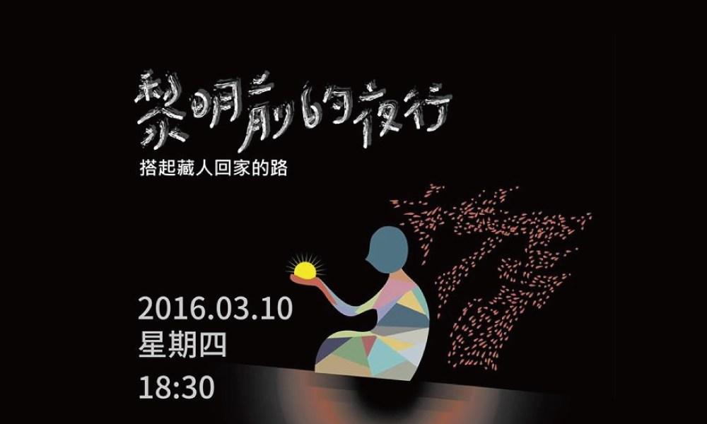 2016西藏/圖博抗暴日57週年紀念晚會(台北)