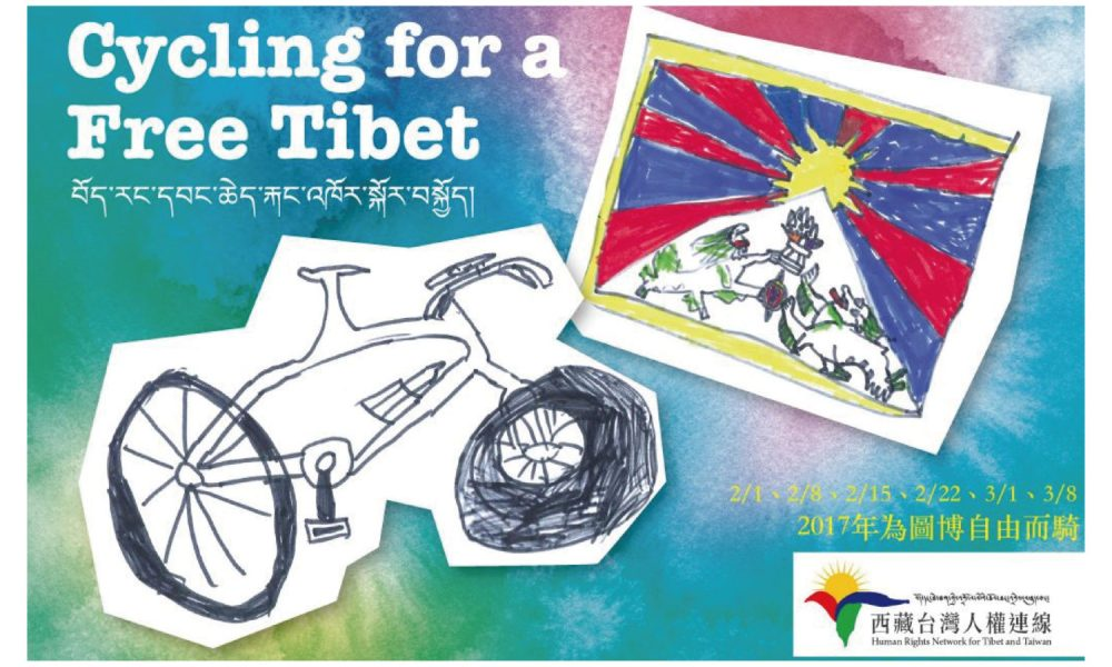 2017 Cycling for a Free Tibet 起跑!