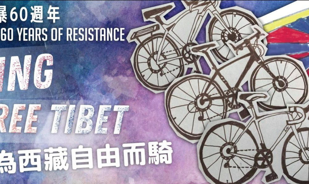 2019為西藏自由而騎 Cycling for a Free Tibet