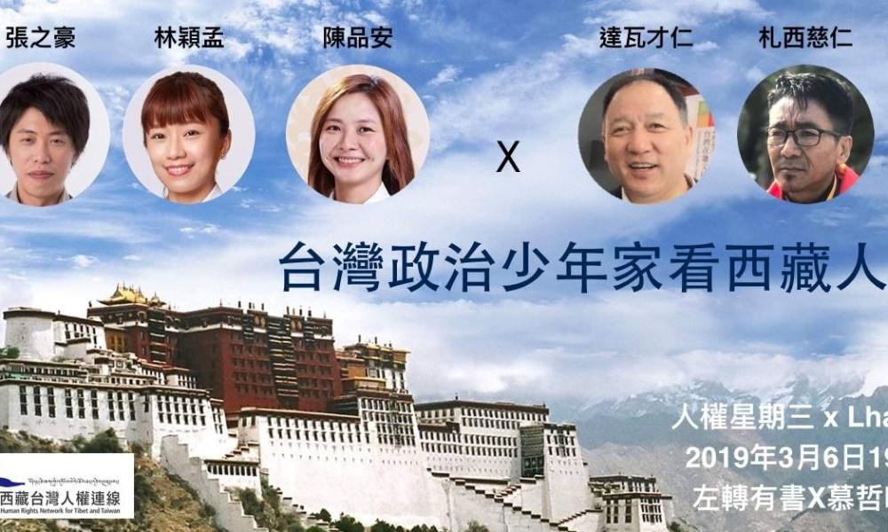 台灣政治少年家看西藏人權