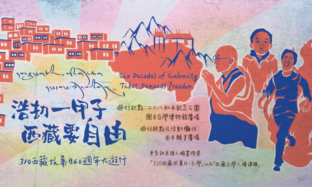 310西藏抗暴日60週年大遊行-浩劫一甲子 西藏要自由