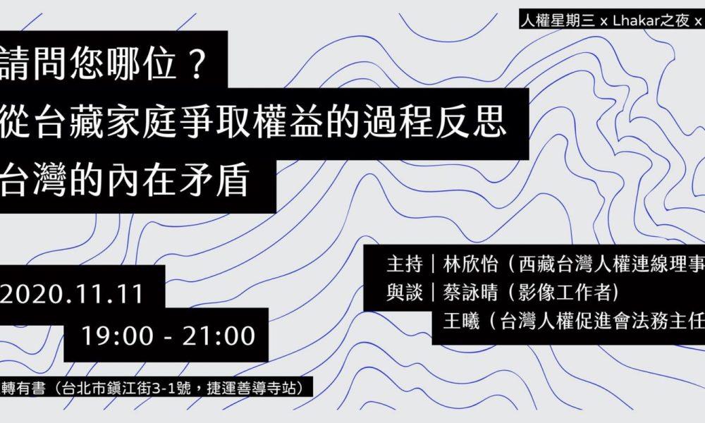 人權星期三 X Lhakar之夜|請問您哪位? 從台藏家庭爭取權益的過程反思台灣的內在矛盾