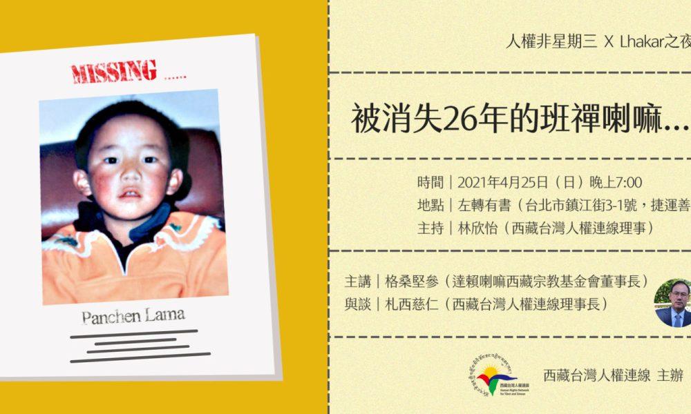 人權非星期三 X Lhakar之夜|被消失26年的班禪喇嘛...