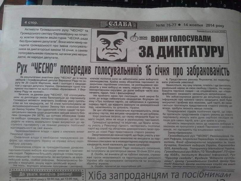 ЧЕСНО_в газетах
