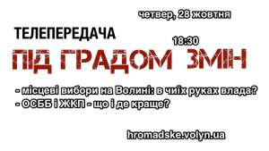 «Під градом змін»: ЖКП, ОСББ та нові депутати