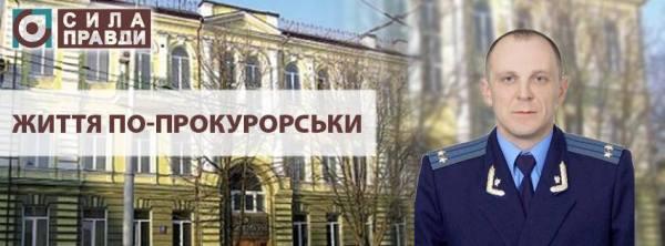 Що не так у декларації нового заступника прокурора Волині та його колег?
